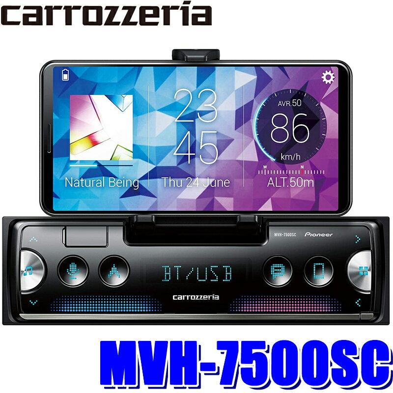 [在庫あり]MVH-7500SC カロッツェリア クレイドル内蔵スマートフォンリンク搭載USB 1DINメインユニット