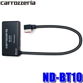 【在庫あり 日曜も発送】ND-BT10 カロッツェリア 音楽再生対応Bluetoothユニット