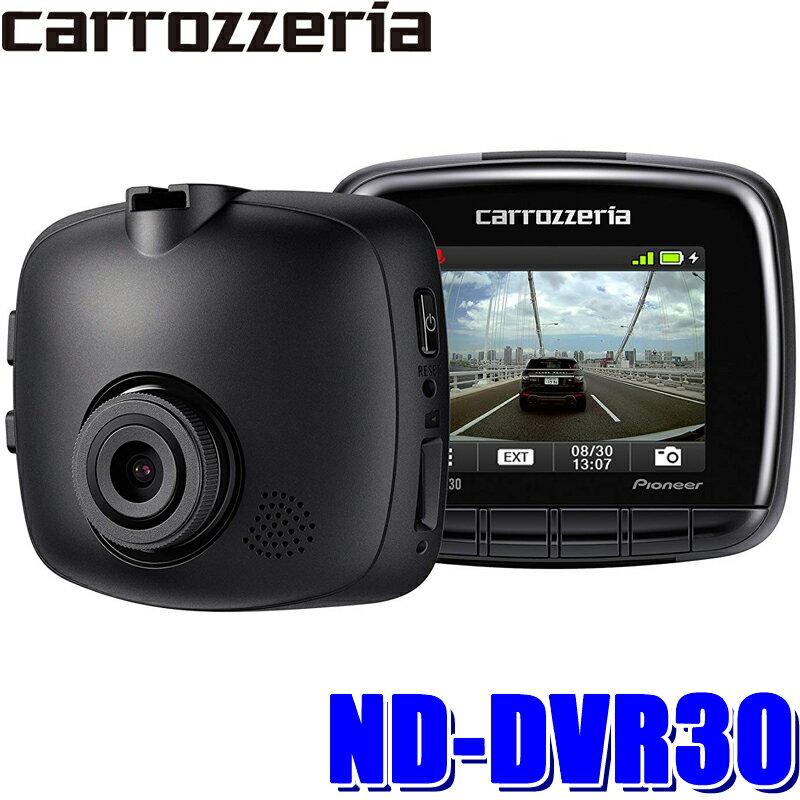 [在庫あり]ND-DVR30 カロッツェリア カロッツェリア カメラ対応ドライブレコーダー 高画質300万画素 WDR 駐車監視 GPS搭載 地デジノイズ対策済み 12V/24V対応
