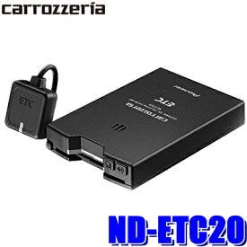 [在庫あり]ND-ETC20 カロッツェリア ETC車載器 アンテナ分離型 単体使用(スタンドアローン)タイプ
