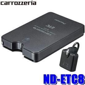 [在庫あり]ND-ETC8 カロッツェリア ETC車載器 アンテナ分離型 カーナビ連動専用タイプ