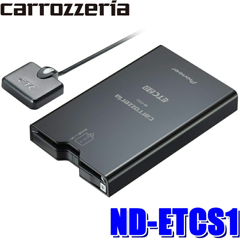 [在庫あり]ND-ETCS1 カロッツェリア ETC2.0車載器 アンテナ分離型 カーナビ連動専用タイプ