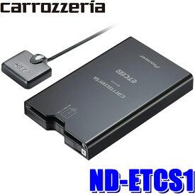 【在庫あり 日曜も発送】ND-ETCS1 カロッツェリア ETC2.0車載器 アンテナ分離型 カーナビ連動専用タイプ