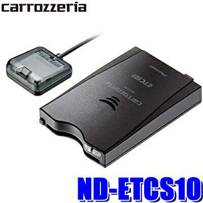 [600円OFFクーポンあり][在庫あり]ND-ETCS10 カロッツェリア ETC2.0車載器 アンテナ分離型 単体使用(スタンドアローン)タイプ
