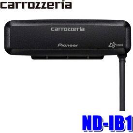 [在庫あり]ND-IB1 カロッツェリア サイバーナビ用VICS光ビーコンユニット