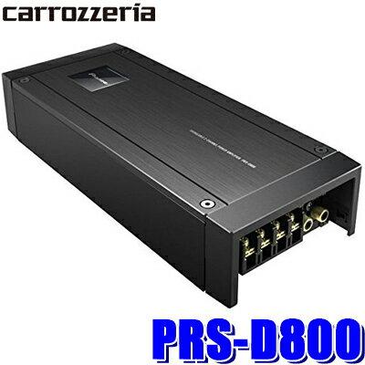 [在庫あり]PRS-D800 カロッツェリア 250W×2ch車載用パワーアンプ