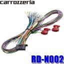 【在庫あり】RD-N002 カロッツェリア サイバーナビ/楽ナビ用電源コード