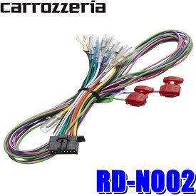 RD-N002 カロッツェリア サイバーナビ/楽ナビ用電源コード