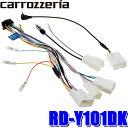 [在庫あり]RD-Y101DK ジャストフィット トヨタステアリングリモコン配線20Pコネクター仕様車汎用 カロッツェリア製カ…