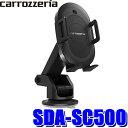 [在庫あり]SDA-SC500 カロッツェリア スマートフォンクレイドル 電動オートホールド ワイヤレス充電Qi対応 USBチャー…