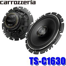 TS-C1630 カロッツェリア 車載用16cm2wayコアキシャル(同軸) カスタムフィットスピーカー