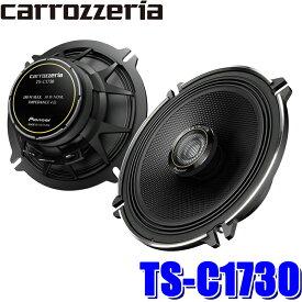 【在庫あり】TS-C1730 カロッツェリア 車載用17cm2wayコアキシャル(同軸) カスタムフィットスピーカー