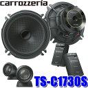 【在庫あり】TS-C1730S カロッツェリア 車載用17cm2wayセパレート カスタムフィットスピーカー
