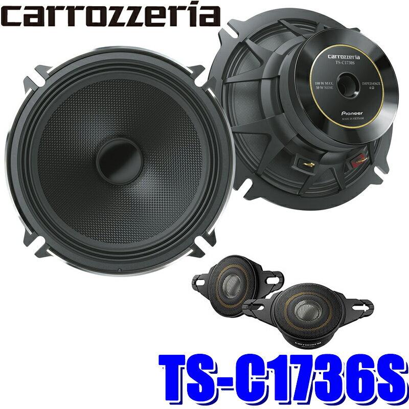 TS-C1736S カロッツェリア 車載用17cm2wayセパレート カスタムフィットスピーカー