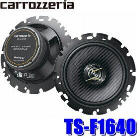 [在庫あり]TS-F1640 カロッツェリア 車載用16cm2wayコアキシャル(同軸) カスタムフィットスピーカー