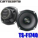 【在庫あり】TS-F1740 カロッツェリア 車載用17cm2wayコアキシャル(同軸) カスタムフィットスピーカー