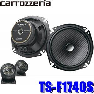 TS-F1740Sカロッツェリア車載用17cm2wayセパレートカスタムフィットスピーカー