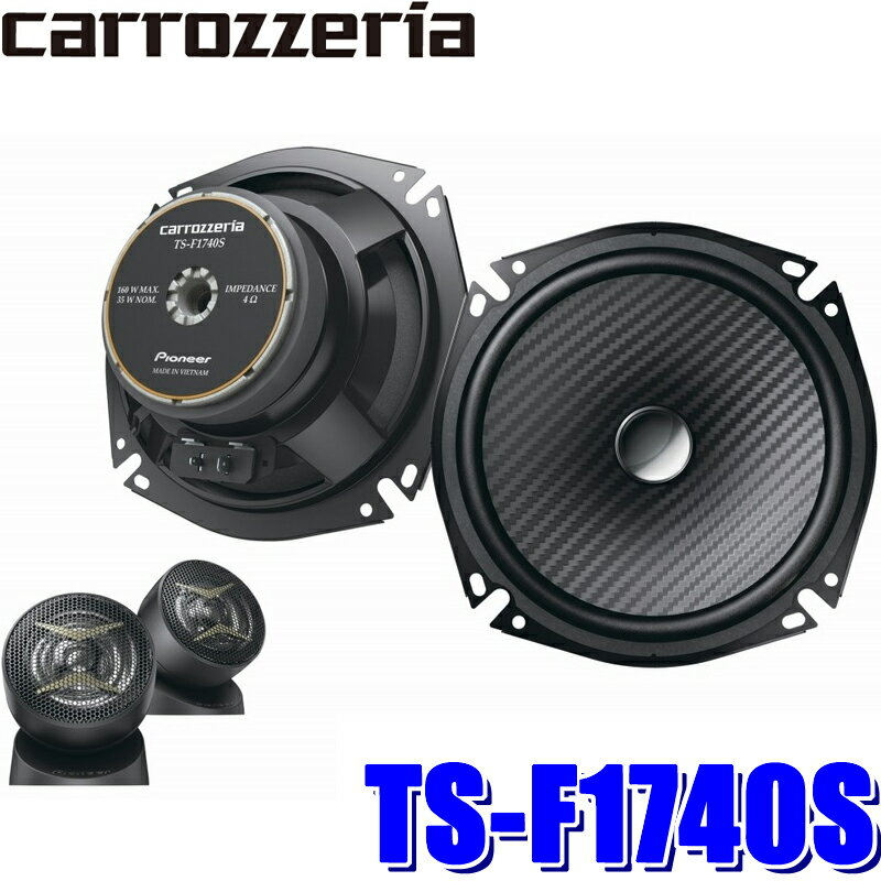 TS-F1740S カロッツェリア 車載用17cm2wayセパレート カスタムフィットスピーカー