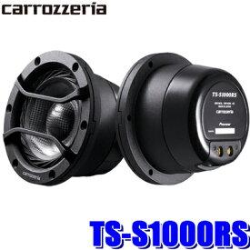 【在庫あり】TS-S1000RS カロッツェリアRSシリーズ 車載用6.6cmリファレンス・ミッドレンジスピーカー(ペア)