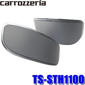 TS-STH1100 カロッツェリア 車載用サテライトスピーカー 8.5cm×8.0cm角型片面駆動HVTユニット採用2way薄型リアスピーカー