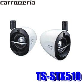 【在庫あり】TS-STX510 カロッツェリア 車載用サテライトスピーカー5.7cmフルレンジリアスピーカー
