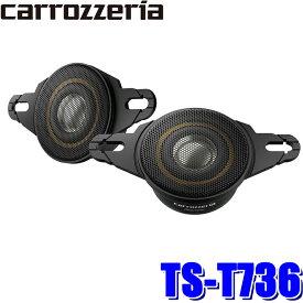 TS-T736 カロッツェリア 4cmトレードイン・チューンアップトゥイーター