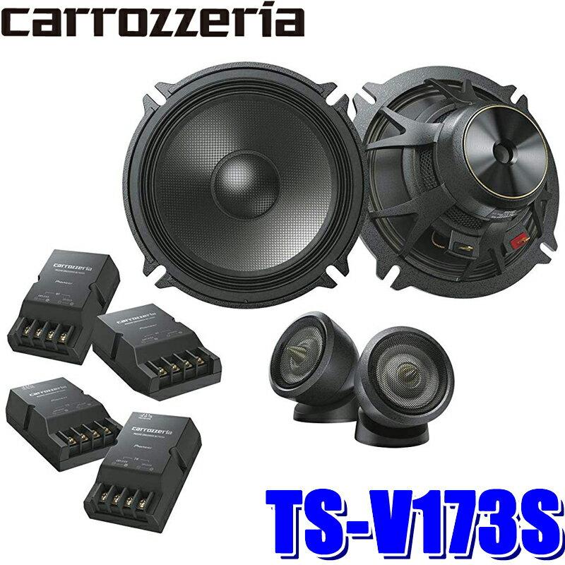 [在庫あり]TS-V173S カロッツェリア 車載用17cm2wayセパレート 高級カスタムフィットスピーカー