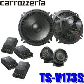 【在庫あり】TS-V173S カロッツェリア 車載用17cm2wayセパレート 高級カスタムフィットスピーカー