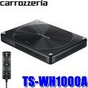 TS-WH1000A カロッツェリア HVT方式採用超薄型パワードサブウーハー 21cm×8cm2面角型両面駆動HVTユニット&200Wアンプ…