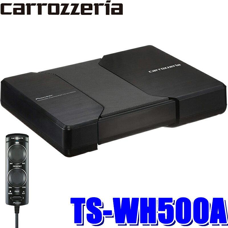 [在庫あり]TS-WH500A カロッツェリア HVT方式採用薄型パワードサブウーハー 18cm×10cm2面角型両面駆動HVTユニット&150Wアンプ内蔵リモコン付