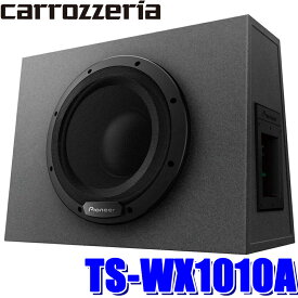 TS-WX1010A パイオニア 280Wアンプ&25cmウーハー搭載パワードサブウーファー(チューンアップウーファー) リモコン付き