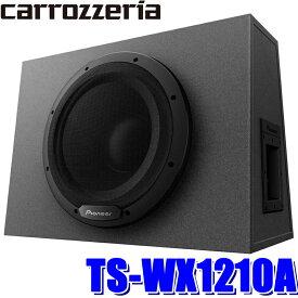 【在庫あり】TS-WX1210A パイオニア 280Wアンプ&30cmウーハー搭載パワードサブウーファー(チューンアップウーファー) リモコン付き
