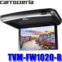 TVM-FW1020-B カロッツェリア 10.2型天井取付リアモニター(フリップダウンモニター) ブラック ワイドVGA HDMI入力/R…