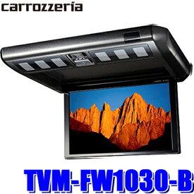 TVM-FW1030-B カロッツェリア 10.2型天井取付リアモニター(フリップダウンモニター)ブラック HDMI入力/RCA入力二系統 LEDルームランプ付