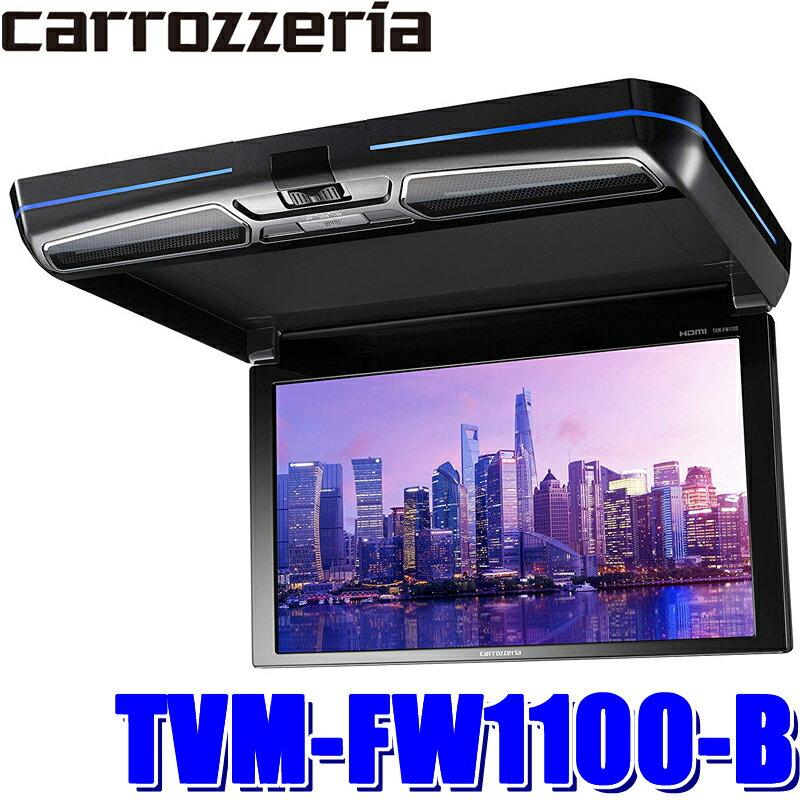 [在庫あり]TVM-FW1100-B カロッツェリア 11.6型天井取付リアモニター(フリップダウンモニター) ブラック ワイドXGA HDMI入力/RCA入力二系統 LEDルームランプ付