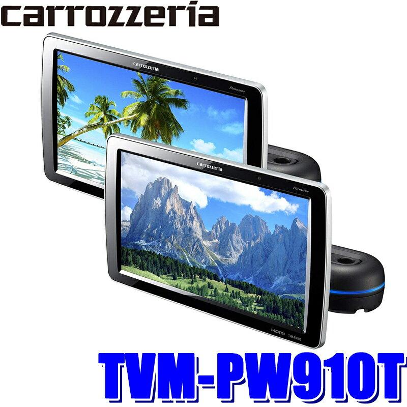[在庫あり]TVM-PW910T カロッツェリア 9インチVGAプライベートモニター 左右二台セット ハイポジションタイプ HDMI/RCA入力