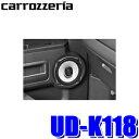 【在庫あり】UD-K118 カロッツェリア 17cm/16cmトレードインスピーカー取付キット三菱車用