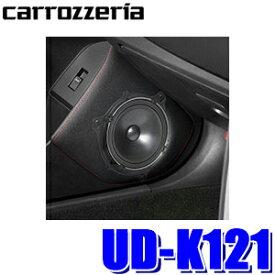 UD-K121 カロッツェリア 17cmトレードインスピーカー取付キットトヨタ/日産/マツダ/スズキ車用
