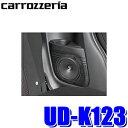 【在庫あり】UD-K123 カロッツェリア 17cmトレードインスピーカー取付キットホンダ車用