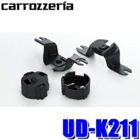 【在庫あり 日曜も発送】UD-K211 カロッツェリア トゥイーター取付キット トヨタ/マツダ/スバル車用