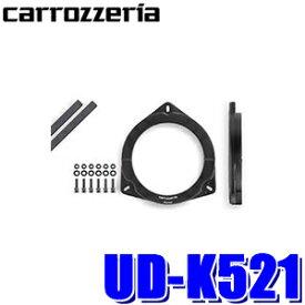 【在庫あり】UD-K521 カロッツェリア 17cmスピーカー取付用インナーバッフル スタンダードパッケージ トヨタ車用