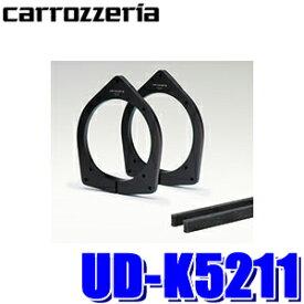【在庫あり】UD-K5211 カロッツェリア 17cmスピーカー取付用インナーバッフル スタンダードパッケージ 200系ハイエース用