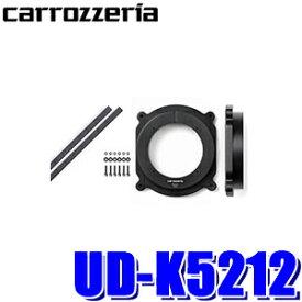 【在庫あり】UD-K5212 カロッツェリア 17cmスピーカー取付用インナーバッフル スタンダードパッケージ CX-5/アクセラ/アテンザ用