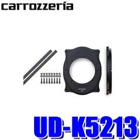 【在庫あり】UD-K5213 カロッツェリア 17cmスピーカー取付用インナーバッフル スタンダードパッケージ アルファード/ヴェルファイア用