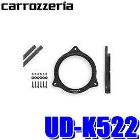 UD-K522 カロッツェリア 17cmスピーカー取付用インナーバッフル スタンダードパッケージ 日産/マツダ/スズキ車用