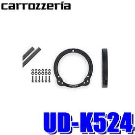 【在庫あり】UD-K524 カロッツェリア 17cmスピーカー取付用インナーバッフル スタンダードパッケージ ホンダ/三菱車用