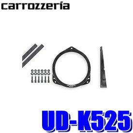 【在庫あり】UD-K525 カロッツェリア 17cmスピーカー取付用インナーバッフル スタンダードパッケージ スバル車用