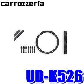 [在庫あり]UD-K526 カロッツェリア 17cmスピーカー取付用インナーバッフル スタンダードパッケージ スズキ車用