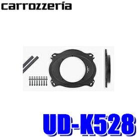 【在庫あり】UD-K528 カロッツェリア 17cmスピーカー取付用インナーバッフル スタンダードパッケージ トヨタ車用