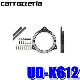 UD-K612 カロッツェリア 17cmスピーカー取付用インナーバッフル プロフェッショナルパッケージ 日産/マツダ/スズキ車用